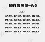 腾祥睿黑简W6