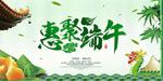 惠聚端午节海报