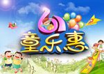 61童乐惠海报