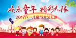 儿童节活动海报