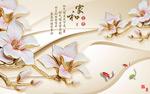 玉兰花背景墙