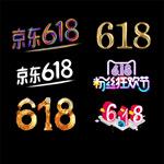 618特效字体