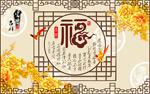 中国风古典背景墙