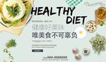 有机绿色食品海报