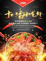 十八香小龙虾海报