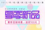 夏季新品banner