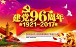 建党96周年海报