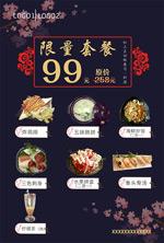 限量套餐广告单页