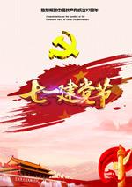 7.1建党节海报