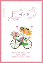 情人节粉色海报