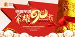 建军荣耀90周年