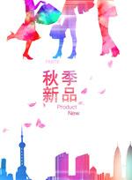 秋季新品服饰海报