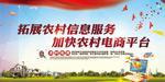 农村电商宣传海报