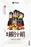 九阳榨汁机海报