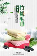 竹炭毛巾海报