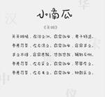 小南瓜字体
