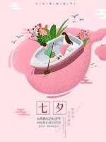 七夕划船手绘海报