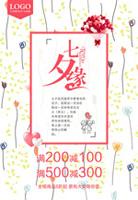 七夕缘宣传海报