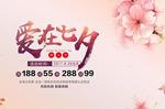 淘宝七夕情人节