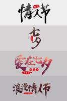 七夕情人节艺术字