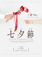 极简风七夕节海报