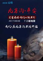 九寨沟地震祈福