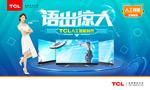 TCL平板电视海报