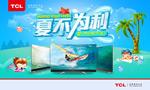TCL电视夏季海报