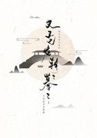 七夕书法海报