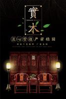 红木实木家具海报