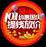 国庆节活动广告