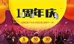 淘宝周年庆海报