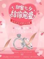 七夕钻石戒指海报