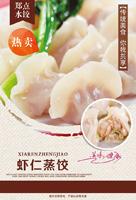 虾仁蒸饺海报