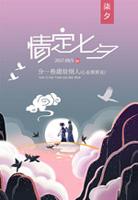 情定七夕海报