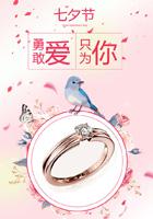 七夕节婚戒海报