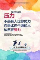 压力励志公益海报