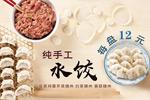 手工水饺海报