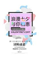浪漫情定七夕促销
