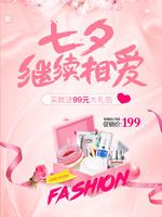 七夕化妆品海报