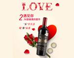 情人节葡萄酒海报