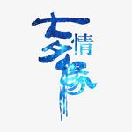 七夕情缘字体