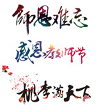 教师节字体