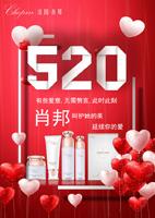 情人节妆品促销