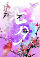 泼墨水彩七夕海报