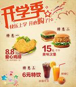 开学季快餐宣传单