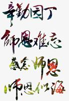 教师节主题毛笔字