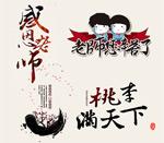 教师节节日字体