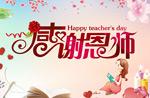感恩教师节广告
