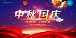 中秋国庆主题海报
